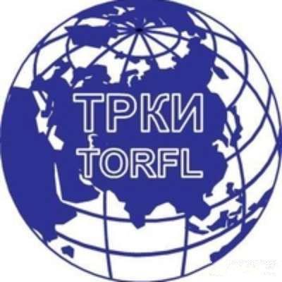 ТРКИ俄语能力机构