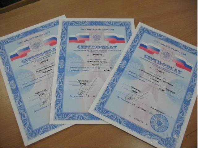 ТРКИ俄语能力证书