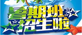 哈尔滨韩语暑期班_哈尔滨日语暑期招生_滨才小语种培训招生