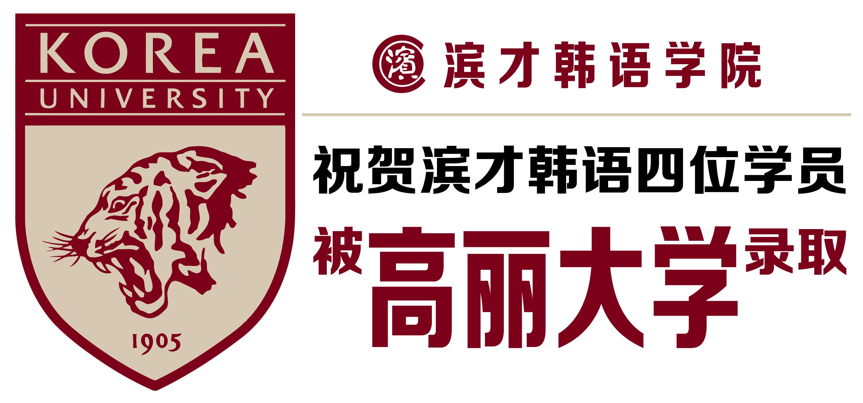 祝贺滨才韩语四位学员被高丽大学录取