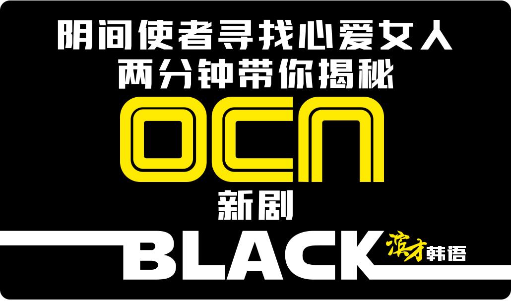 阴间使者寻找心爱女人,两分钟带你揭秘OCN新剧《Black》!你希望谁主演呢?